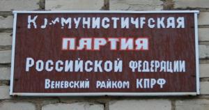 Венёвское отделение политической партии «КПРФ»
