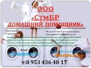 ООО «СтмБР Домашний Помощник»