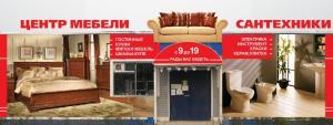Магазин «Центр мебели и сантехники»